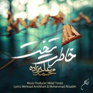 Download Mohammad Alizadeh's new song called Khateret Takht