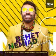 Download Ali Lohrasbi 's new song called (New Version) Behet Nemiad