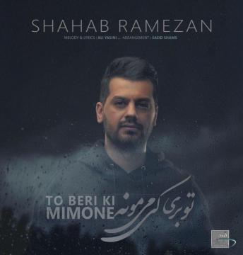 Download Shahab Ramezan's new song called To Beri Ki Mimoone