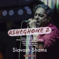 Download Siavash Shams's new song called Asheghone 2