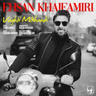 Download Ehsan Khajehamiri's new song called Vaghti Mikhandi