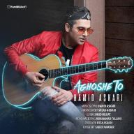 Download Hamid Askari's new song called Aghoshe To
