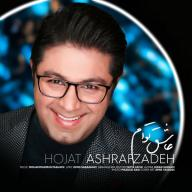 Download Hojat Ashrafzadeh's new song called Asheghe Toam