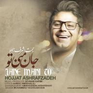 Download Hojat Asharafzadeh's new song called Jane Mani To