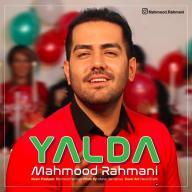 دانلود آهنگ جدید محمود رحمانی به نام یلدا