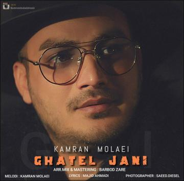Download Kamran Molaei's new song called Ghatel Jani