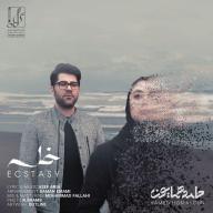 Download Hamed Homayoun 's new song called Khalseh