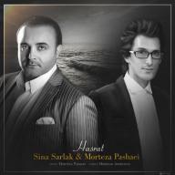Download Morteza Pashaei & Sina Sarlak's new song called Hasrat