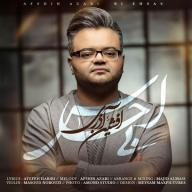 Download Afshin Azari's new song called Bi Ehsas