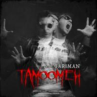 Download Fariman's new song called Tamoomeh