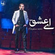 Download Fereydoun Asraei's new song called Ey Eshgh