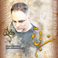 Download Mehran Atash's new song called Man Bi To