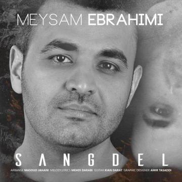 دانلود آهنگ جدید میثم ابراهیم وبه نام سنگدل