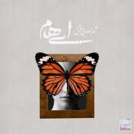 Download Ehaam's new song called  Shahzadeye Bi Eshgh