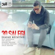 Download Shahab Mozaffari's new song called  30 Salegi