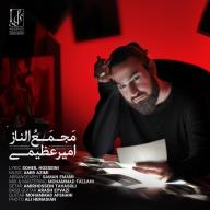 Download Amir Azimi's new song called Majmaol Naz