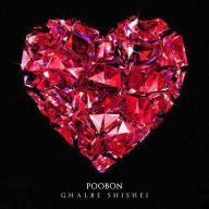 دانلود آهنگ جدید پوبون به نام قلب شیشهای