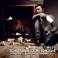Download Alireza Talischi's new song called To Kenare Oon Khoshi
