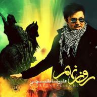 Download Alireza Talischi's new song called Rooze Nohom