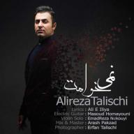 Download Alireza Talischi's new song called Nemikhamet