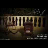 Download Afshin Azari's new song called Nagoo Na