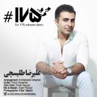 Download Alireza Talischi's new song called 175