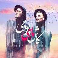 Download AshBon & PooBon's new song called  Kash Mahi Boodi