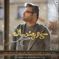 Download Afshin Azari's new song called Sio Chand Sale