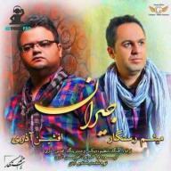 Download Afshin Azari & Meysam Rastegar's new song called Jeyran