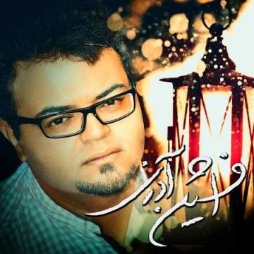 Download Afshin Azari's new song called Azizam