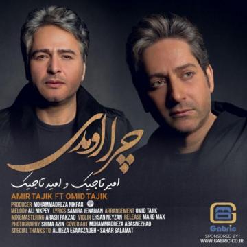 دانلود آهنگ جدید امیر تاجیک و امید تاجیک به نام چرا اومدی