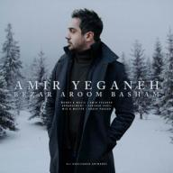 Download Amir Yeganeh's new song called Bezar Aroom Basham