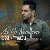 Download Hossein Tavakoli's new song called Az Ro Nemiram