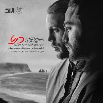 Download Masih & Arash AP's new song called Darya