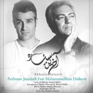 Download Mohammadreza Hedayati & Pejman Jamshidi's new song called Akharin Setareh