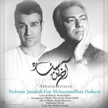 دانلودآهنگ محمد رضا هدایتی به نام آخرین ستاره