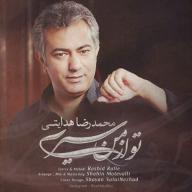 Download Mohammadreza Hedayati's new song called To Az Man Siri