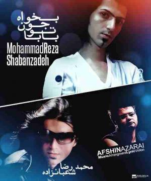 Download Afshin Azari's new song called Baba To Jon Bekha
