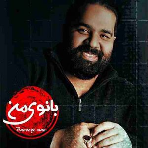 Download Reza Sadeghi's new song called Bannoye Man
