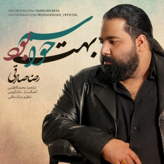 Download Reza Sadeghi's new song called Havasam Behet Bood