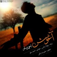 Download Ahmad Solo's new song called Aghoosh