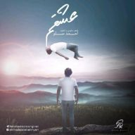 Download Ahmad Solo's new song called Eshgham