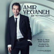 Download Amir Yeganeh's new song called Ba To Hastam