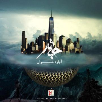 دانلود آهنگ جدید چارتار به نام آوازه خان