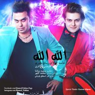 Download Hamed Pahlan Ft Peyman Daliri's new song called Allah Allah