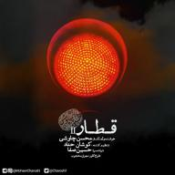 Download Mohsen Chavoshi's new song called Ghatar (New Version)