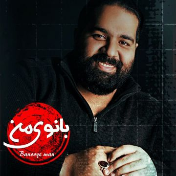 Download Reza Sadeghi's new song called Banooye Man