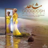 Download Googoosh's new song called Shahed