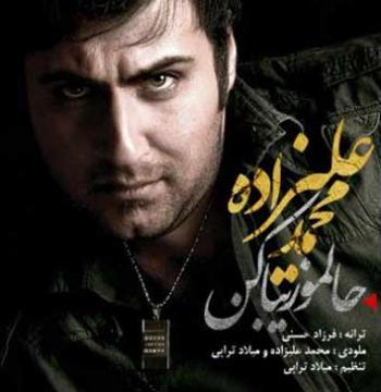 Download Mohammad Alizade's new song called Halamo Ziba Kon
