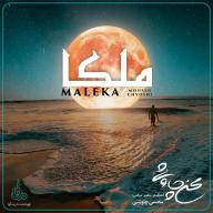 Download Mohsen Chavoshi's new song called Maleka